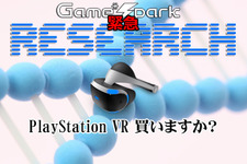 Game*Spark緊急リサーチ『PlayStation VR 買いますか?』回答受付中! 画像