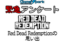 Game*Spark緊急アンケート「Red Dead Redemptionの思い出」回答受付中!