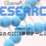 Game*Sparkリサーチ『あなたの2016年初ゲームは?』回答受付中!