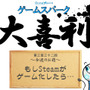 Game*Spark大喜利『もしSteamがゲーム化したら…』回答募集中!