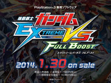 今週発売の新作ゲーム『ガンダム EXTREME VS. FULL BOOST』『ディアブロ III』『DBZ: Battle of Z』『Tomb Raider: Definitive Edition』他 画像