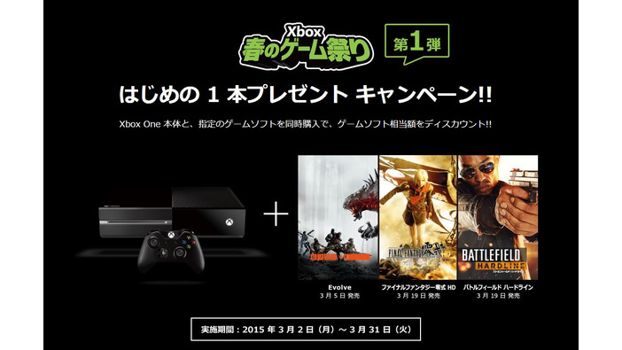 「Xbox 春のゲーム祭り」が開催中―対象ゲームがタダ!コントローラー1000円引きも | Game*Spark - 国内・海外ゲーム情報サイト