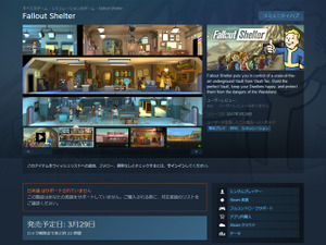 『Fallout Shelter』のSteamページが登場!―3月29日配信開始か 画像