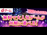 【PR】「dゲーム」キャンペーン第2弾本日限りで実施中!dコインを最大15%増量プレンゼント