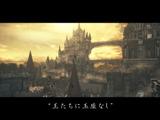 【GC 2015】『Dark Souls III』実機ゲームシーン構成の「gamescom 2015」トレイラー日本版公開