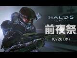 『Halo 5: Guardians』発売前夜祭の開催決定!―INSIDE Xboxのニコ生も実施