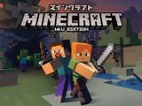 現時点で『Minecraft』以外にWii Uでゲームを出す予定は無い―Microsoftが明言
