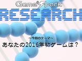 Game*Sparkリサーチ『あなたの2016年初ゲームは?』回答受付中!