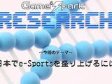 Game*Sparkリサーチ『日本でe-Sportsを盛り上げるには』回答受付中!