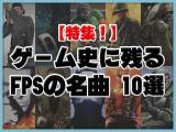 【特集】『ゲーム史に残るFPSの名曲』10選