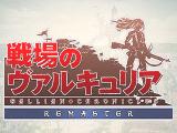 今週発売の新作ゲーム『戦場のヴァルキュリア リマスター』『真・女神転生IV FINAL』『Unravel』他
