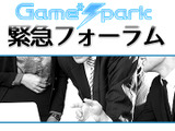 Game*Spark緊急フォーラム『いくら貰ったらゲームを永久にやめる?』