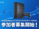 """PS4に""""新機能""""登場?SCEJAが新システムソフトウェアのテスター募集"""