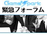 Game*Spark緊急フォーラム『e-Sports大会での不正を防止するには』