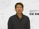 「メトロイドプライム」シリーズ最新作『フェデレーションフォース』賛否両論について田邊Pが映像を公開