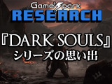 Game*Sparkリサーチ『DARK SOULSシリーズの思い出』回答受付中!
