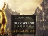 『DARK SOULS III 』の完成発表試遊会が開催決定―ファン垂涎のイベント多数用意!