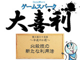 Game*Spark大喜利『必殺技の新たな利用法』回答募集中!