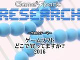 Game*Sparkリサーチ『ゲームソフトどこで買ってますか? 2016』回答受付中!