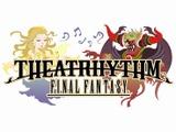 スクウェア・エニックスが『Theatrhythm Final Fantasy Curtain Call』なるタイトルを商標登録