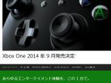 【海外ゲーマーの声】Xbox Oneが日本含む26カ国で9月発売決定、欧米での反応は