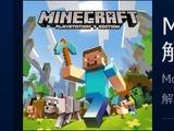 PS3でもマイクラが遊べる!『Minecraft: PlayStation 3 Edition』いよいよ日本でも配信開始