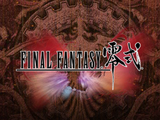 『ファイナルファンタジー 零式』海外ファンメイドの英語翻訳パッチが公開停止へ