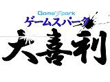 Game*Spark大喜利『誰も知らないTGS豆知識』回答募集中!