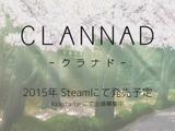 英語版『CLANNAD』プロモーションムービーがお披露目、Kickstarterプレッジ額は50万ドルを突破