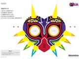 『ムジュラの仮面』の作り方教えます―任天堂が自作用PDFを無料配布