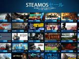 「SteamOS セール」開催中―今年の人気作品が最大80%オフ!今後発売予定のタイトルもズラリ