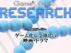 Game*Sparkリサーチ『ゲーム化して欲しい映画・ドラマ』回答受付中!