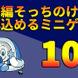 【総力特集】『本編そっちのけでやり込めるミニゲーム』10選