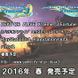 【TGS 15】『DOA Xtreme 3』参戦キャラ確定!―さらに2016年春発売、PS VRにも対応か!?
