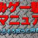 【特集】『積みゲー撃退マニュアル』―そろそろ奴らと向き合え!