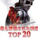【特集】『海外で最も評価された国産ゲーム』TOP20 (2015年)【UPDATE】