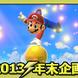 2013*年末企画『海外で最も評価された国産ゲーム』TOP10