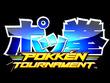 今週発売の新作ゲーム『ポッ拳 POKKEN TOURNAMENT』『セバスチャン・ローブ ラリー EVO』『デジモンワールド next 0rder』他