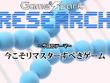 Game*Sparkリサーチ『今こそリマスターすべきゲーム』回答受付中!