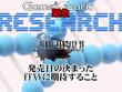 Game*Spark緊急リサーチ『発売日の決まったFFXVに期待すること』回答受付中!