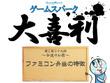 Game*Spark大喜利『ファミコン弁当の特徴』回答募集中!