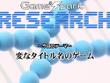 Game*Sparkリサーチ『変なタイトル名のゲーム』回答受付中!