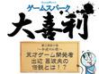 Game*Spark大喜利『天才ゲーム開発者、出辺 呂波夫の伝説とは?』回答募集中!