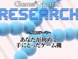 Game*Sparkリサーチ『あなたが初めて手にとったゲーム機』回答受付中!