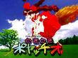 ゲームアーカイブス版『どきどきポヤッチオ』配信開始!スタジオ最前線からリリース