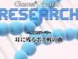 Game*Sparkリサーチ『耳に残るボス戦の曲』回答受付中!