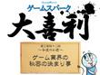 Game*Spark大喜利『ゲーム業界の秘密の決まり事』回答募集中!