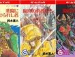 【特集】ゲームブックはオワコンなのか―「ドルアーガの塔」を電子書籍化した幻想迷宮書店が語る今と未来