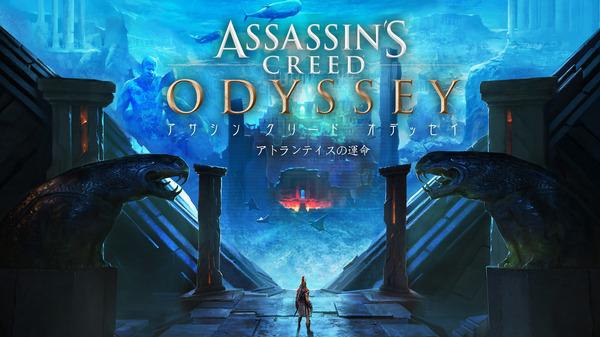 『アサシン クリード オデッセイ』DLC第2弾「アトランティスの運命」EP1は国内でも4月23日配信