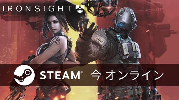 新作基本無料近未来FPS『Ironsight』日本を含む地域でもプレOBT